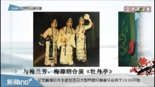 Download 纪念梅葆玖先生逝世百日大型京剧交响音乐 2016年8月2日 Video