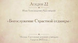Download Лекция 22. Илья Александрович Красовицкий. Богослужение Страстной седмицы Video