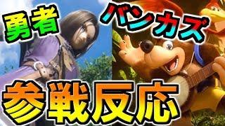 Download [E3 2019]ドラクエ勇者・バンジョー&カズーイ参戦に叫んだ男[スマブラSP] Video