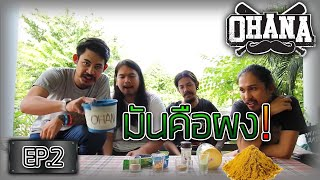 Download this is a ผง! : OHANA EP.2 (ห้ามลอกเลียนแบบ) Video