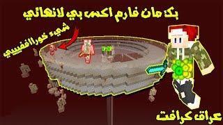 Download عراق كرافت 33# - بك مان فارم (اكس بي لانهائي) شيء خورافي Video