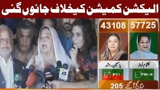 Download Yasmin Rashid Wants To Go Against Election Commission - Express News Video