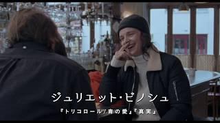 Download 映画『冬時間のパリ』予告編!12月20日(金)公開 Video