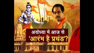 Download Zee News live from Jhunki Ghat in Ayodhya Video