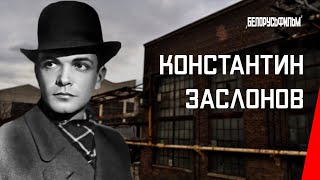 Download Константин Заслонов (1949) фильм смотреть онлайн Video