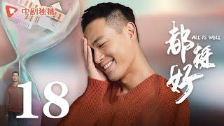 Download 都挺好 18(姚晨、倪大红、郭京飞、高露 领衔主演) Video