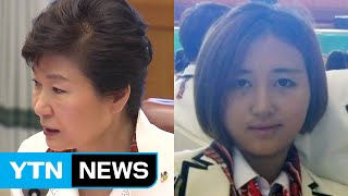 Download 대통령 조사 다시 요청...정유라 조만간 소환 / YTN (Yes! Top News) Video