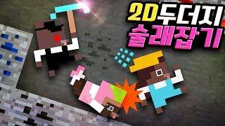 Download 2D로 플레이하는 신기방기 두더지 술래잡기! - 마인크래프트 - [잠뜰] Video