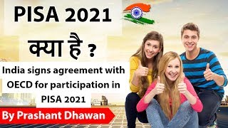 Download PISA 2021 क्या है ? India Signs Agreement with OECD for PISA 2021 Current Affairs 2019 Video