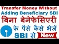 Download How To Transfer Money without Adding Beneficiary in SBI - Quick Money Transfer in SBI (New) Video