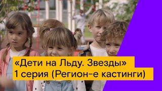 Download «Дети на Льду. Звезды», 1 серия (Региональные кастинги) Video
