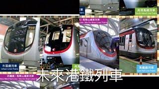 Download 未來港鐵新列車 Video