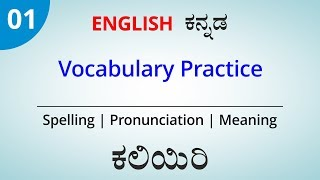 Kannada Typing Tutorial Using Nudi - PART 4 Free Download Video MP4
