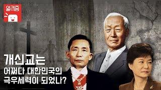 Download 개신교는 어쩌다 대한민국의 극우세력이 되었나? [줄거리 알려줌] 책, '권력과 교회' 편 Video