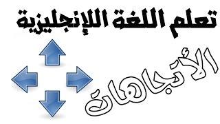 Download أهم الكلمات المستخدمة في اللغة الانجليزية (الاتجاهات Video