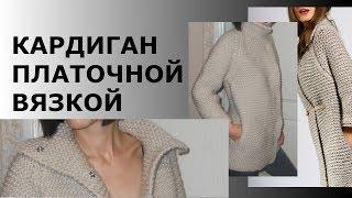 Download КАРДИГАН ПЛАТОЧНОЙ ВЯЗКОЙ ДЛЯ МАМУЛИ)) Video