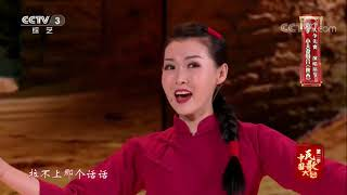 Download [民歌纯享]歌曲《圪梁梁》 演唱:小夫妻组合   CCTV Video