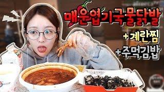 Download 매운엽기국물닭발+계란찜+주먹김밥 먹방!!! 슈기♬ Mukbang Video