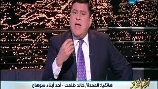 Download #اخر النهار   ابناء الصعيد ردا علي ابو بكر الجندي هو اعتبرناه هجرة غير شرعية ولا ايه؟؟؟ Video