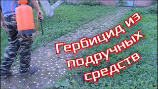 Download Как избавиться от травы и сорняков на садовой дорожке. Гербицид своими руками из подручных средств Video