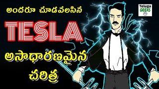 Download Nikola Tesla Biography in Telugu || INTERESTING FACTS ABOUT Nikola Tesla in Telugu || Telugu Geeks Video