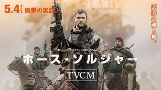 Download 5/4(金・祝)公開『ホース・ソルジャー』 15秒CM Video