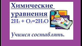 Download Химические уравнения. Как составлять химические уравнения. Video