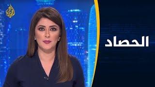 Download الحصاد- اتفاقية مراكش للهجرة.. قيود جديدة أم فرج للاجئين؟ Video