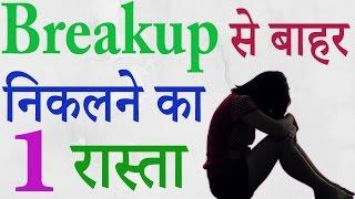 Download ब्रेकअप के दर्द से कैसे बाहर आये | How to Get Over a Break Up, Powerful Motivational Video in Hindi Video