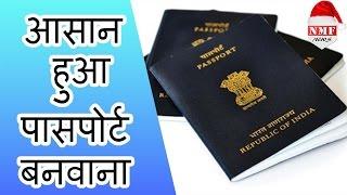 Download Passport बनाना हुआ Easy, Rules में हुए 7 अहम बदलाव Video