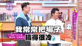 Download 謝哲青、何篤霖 在旅行中遇見不同的自己 小燕有約 20180208 (完整版) Video