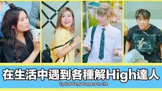 Download 這群人 TGOP │在生活中遇到各種解High達人 Typical Party Poopers in Life Video