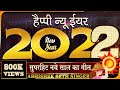 Download Happy New Year Song 2018 | Hindi Happy New Year Song for New Year Celebration in party Video
