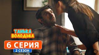 Download Сериал Танька и Володька 2 сезон 6 серия комедия для всей семьи Video