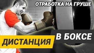 Download Дистанция в боксе - упражнение на контроль дистанции Video