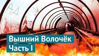 Download Вышний Волочёк: никому не нужный город между Петербургом и Москвой Video