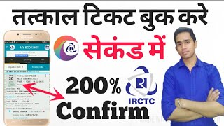 Download How To Book 100%Confirm Tatkal Ticket in just seconds 2018 | Book Online Tatkal Ticket Fast Video