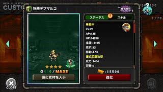 Download 特務デブマルコ:MSA ユニット紹介 Video