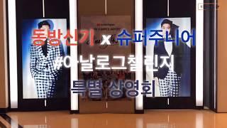 Download [오늘의덕질] EP2. 동방신기 x 슈퍼주니어 아날로그챌린지 아날로그트립 특별 상영회 Video