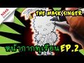 Download หน้ากากทุเรียนEP.2 | THE MASK SINGER หน้ากากนักร้อง การ์ตูนน่ารัก สอนวาดการ์ตูน Video