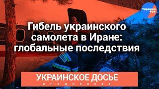 Download Украинское досье: Гибель украинского самолета в Иране: глобальные последствия Video