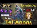 Download ROV - แนะนำการเล่น+ไอเทม+รูน Tel'Annas ราชินีธนูโหด Video