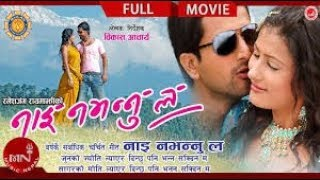 Download Nepali Movie NAI NABHANNU LA नाई नभन्नु ल | Jiwan Luitel | Suman Singh | Richa Singh Thakuri Video