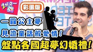Download 夢幻婚禮各國大不同!義大利租城堡竟比在台灣辦還便宜?【2分之一強】20181112 一刀未剪版 EP982 杜力 佩德羅 Video