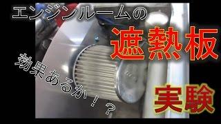 Download エンジンルームの遮熱板を制作して吸気の温度が何度下がるか実験 Video