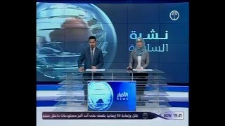 Download قناة بلادي الفضائية نشرة أخبار السابعة مساءآ 19 2 2016 Video
