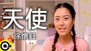 Download 徐懷鈺 Yuki【天使 The angel】Official Music Video Video