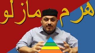 Download هرم مازلو وكيف تسيطر علي الشعوب Video