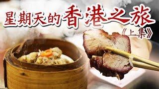 Download 【旅行】星期天的香港之旅(上):超驚訝美食尋訪! Video