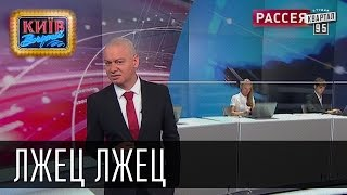 Download Лжец Лжец, если бы Дмитрий Киселев говорил правду | Пороблено в Украине, пародия 2014 Video